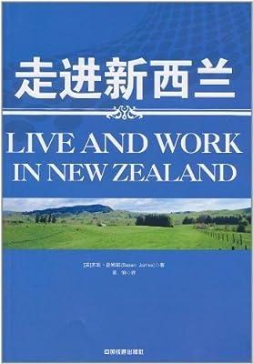 走进新西兰.pdf