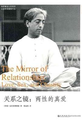 关系之镜:两性的真爱.pdf