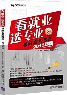 看就业 选专业:报好高考志愿.pdf