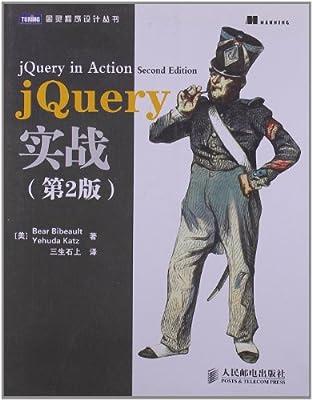 jQuery实战.pdf