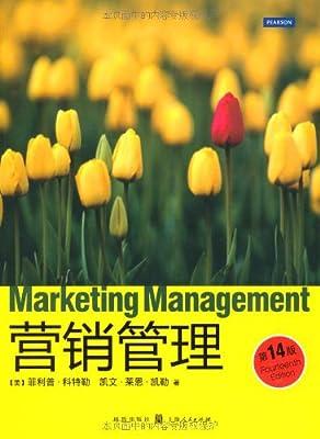 营销管理.pdf