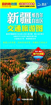 分省交通旅游系列:新疆维吾尔自治区交通旅游图.pdf