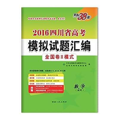 天利38套 2016四川省高考模拟试题汇编 数理 附详解答案.pdf