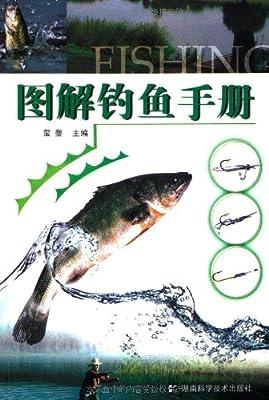 图解钓鱼手册.pdf
