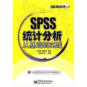 spss统计分析从基础到实践》(含光盘)图文并茂