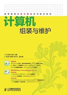 计算机组装与维护.pdf