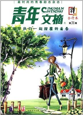 青年文摘彩版·合订本.pdf