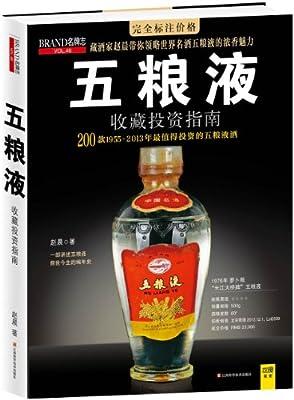 五粮液收藏投资指南.pdf
