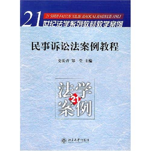 民事诉讼法案例教程/21世纪法学系列教材教学案例