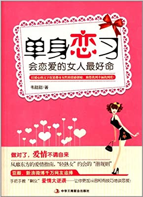单身恋习:会恋爱的女人最好命.pdf