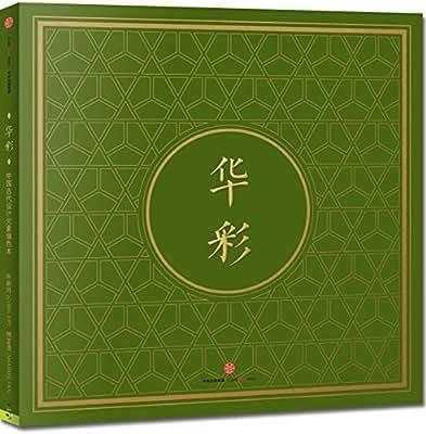 华彩:中国古代设计元素填色本.pdf