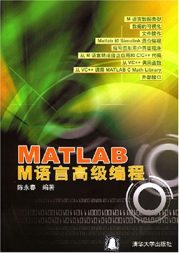 MATLAB M语言高级编程:亚马逊:图书