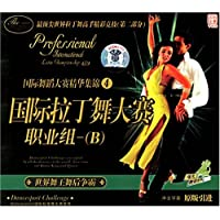 国际拉丁舞大赛:职业组B
