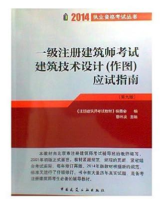 2014 全国一级注册建筑师考试建筑技术设计应试指南 第九版.pdf