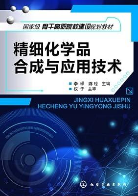 精细化学品合成与应用技术.pdf