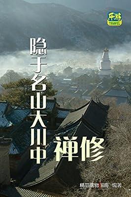 禅意中国—隐于名山大川中禅修.pdf
