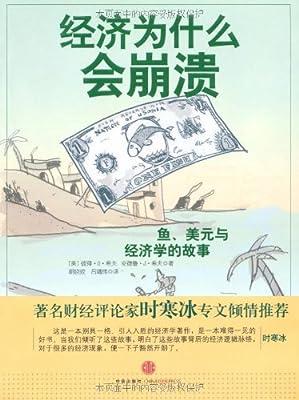 经济为什么会崩溃:鱼、美元与经济学的故事.pdf