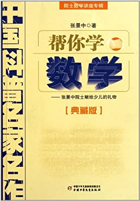 中国科普名家名作•院士数学讲座专辑:帮你学数学.pdf
