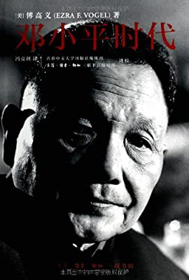 邓小平时代.pdf