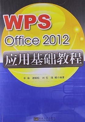 WPS Office 2012应用基础教程.pdf