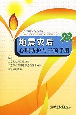 地震灾后心理防护与干预手册.pdf