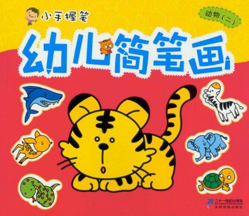 小手握笔幼儿简笔画:动物2图片
