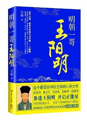 明朝一哥王阳明.pdf