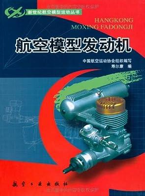 航空模型发动机.pdf