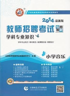 正版 山香教育 2014年教师招聘考试 小学音乐 学科专业知识.pdf