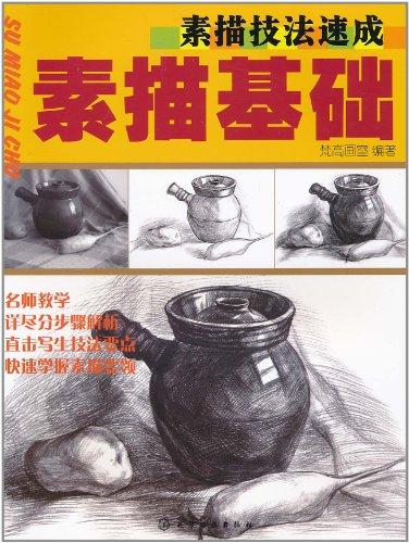 易拉罐的画法 6.饮料瓶的画法图片
