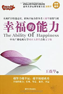 幸福的能力.pdf