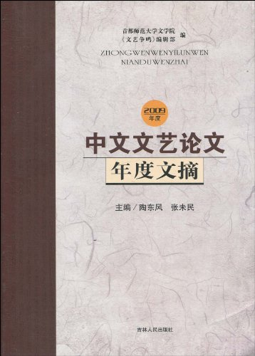 中文文艺论文年度文摘(2009年度)/陶东风下载