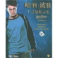 哈利波特1-3精装合集