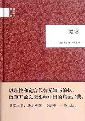 宽容.pdf