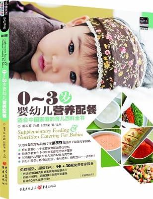 0-3岁婴幼儿营养配餐/孕育书系.pdf