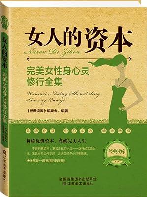 女人的资本:完美女性身心灵修行全集.pdf