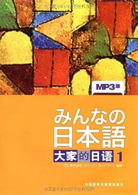 大家的日语1.pdf