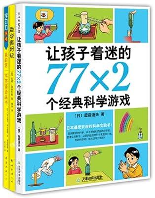 我的第一套趣味学习书.pdf