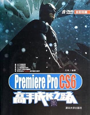 Premiere Pro CS6高手成长之路.pdf