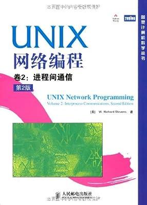 UNIX网络编程.卷2:进程间通信.pdf
