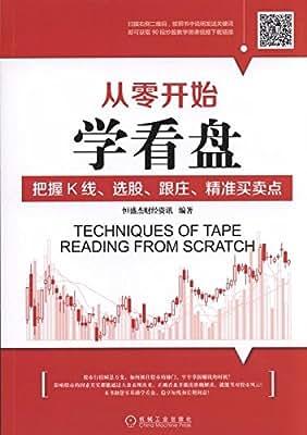 从零开始学看盘:把握K线、选股、跟庄、精准买卖点.pdf