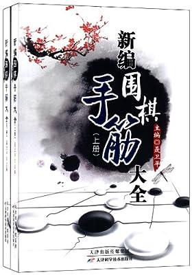 新编围棋手筋大全.pdf