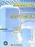 常用办公自动化技术(3VCD)-图片