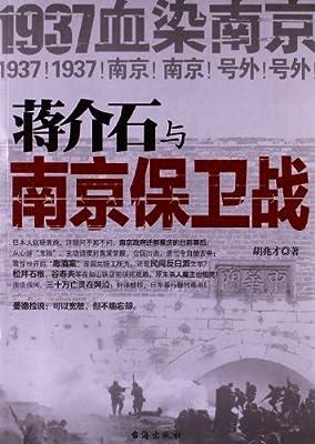 蒋介石与南京保卫战:1937血染南京密封内幕.pdf