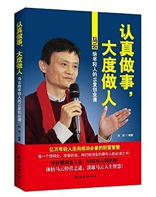 认真做事,大度做人:马云给年轻人的15堂创业课.pdf