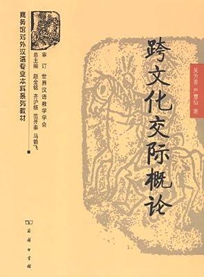 商务馆对外汉语专业本科系列教材:跨文化交际概论.pdf