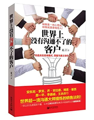 世界上没有沟通不了的客户.pdf