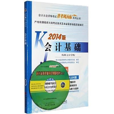 天合 会计从业资格考试 2014版 会计基础 上机考试专用 省考风向标系列丛书.pdf
