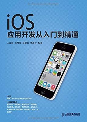 iOS应用开发从入门到精通.pdf