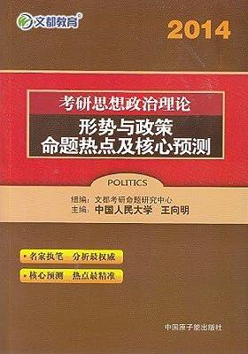 2014考研思想政治理论形势与政策命题热点及核心预测.pdf
